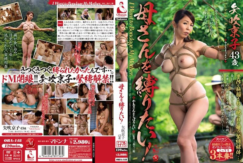 野外にて、巨乳の人妻、矢吹京子出演の近親相姦無料熟女動画像。母さんを縛りたい!