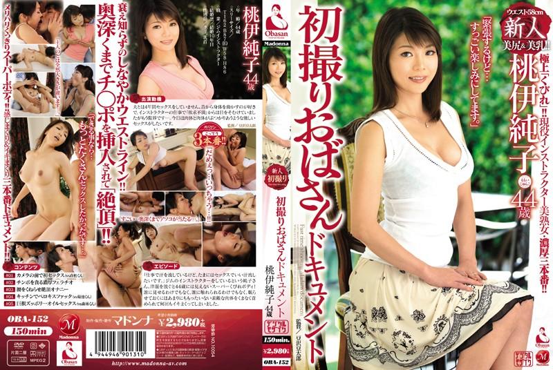 美乳のおばさん、桃伊純子出演の無料熟女動画像。初撮りおばさんドキュメント 桃伊純子