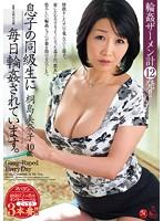 「息子の同級生に毎日輪姦されています。 桐島美奈子」のパッケージ画像