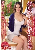 「娘のカレシに抱かれた母 杉崎千佳」のパッケージ画像