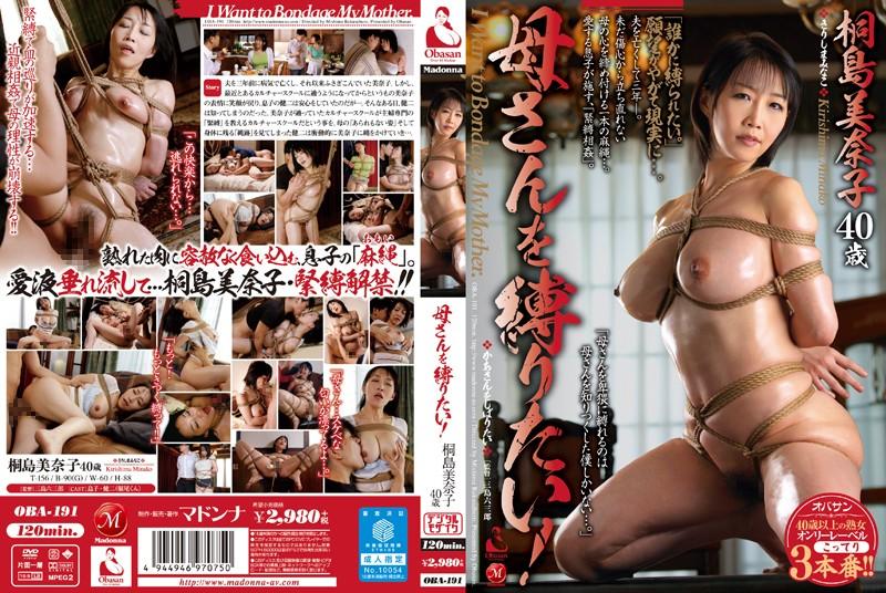 巨乳の人妻、桐島美奈子出演の近親相姦無料熟女動画像。母さんを縛りたい!
