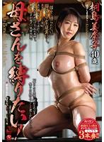 母さんを縛りたい! 桐島美奈子