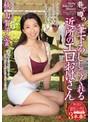 巷で噂の筆下ろししてくれる近所のエロおばさん 楠由賀子