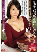 息子の同級生に毎日輪姦されています。 織田玲子