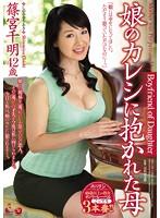 娘のカレシに抱かれた母 篠宮千明 ダウンロード
