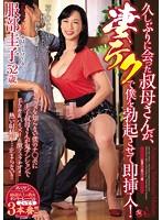 久しぶりに会った叔母さんが、凄テクで僕を勃起させて即挿入! 服部圭子 ダウンロード