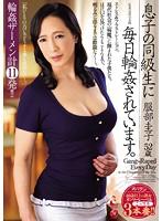 息子の同級生に毎日輪姦されています。 服部圭子 ダウンロード