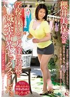 学校を休んで、友達の母親と滅茶苦茶セックスをした。 櫻井美保 ダウンロード