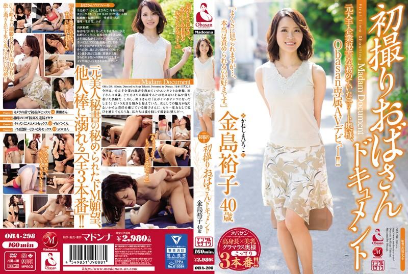 [OBA-298] 初撮りおばさんドキュメント 金島裕子 デジモ OBA 人妻