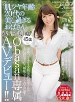 「肌ツヤ年齢20代の美し過ぎるおばさん 藤澤美織 Obasan専属AVデビュー!!」のパッケージ画像