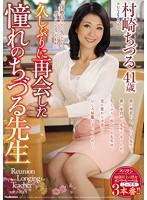 (oba00323)[OBA-323] 久しぶりに再会した憧れのちづる先生 村崎ちづる ダウンロード