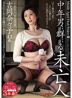 (oba00331)[OBA-331] 中年男が群がる未亡人 吉岡奈々子 ダウンロード