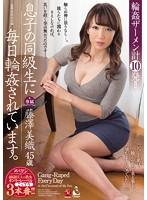 「息子の同級生に毎日輪姦されています。 藤澤美織」のパッケージ画像
