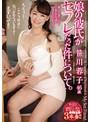 娘の彼氏がセフレだった件について。 笹川蓉子