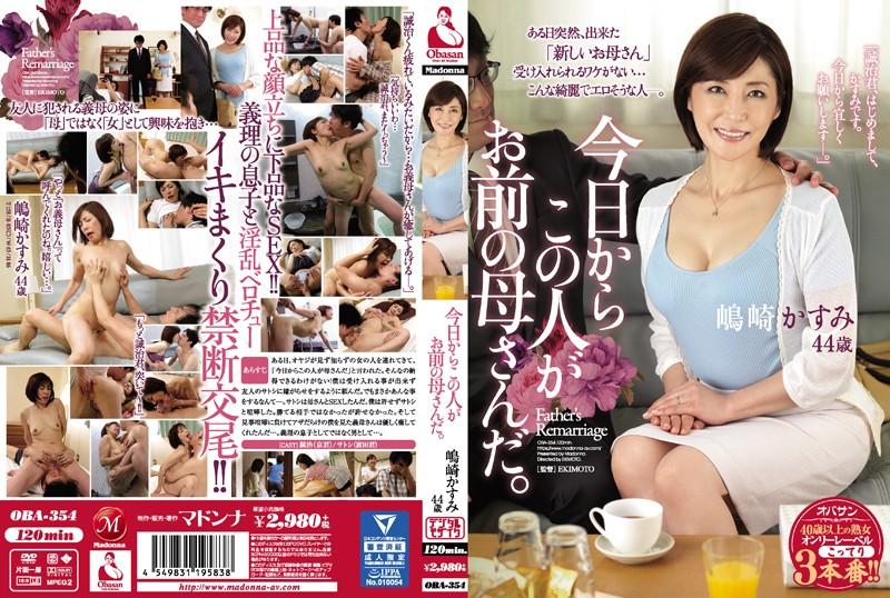 義母、嶋崎かすみ出演のsex無料熟女動画像。今日からこの人がお前の母さんだ!