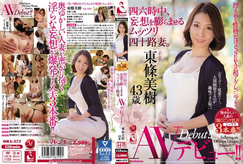 [OBA-372] 四六時中、妄想を膨らませるムッツリ四十路妻。 東條美樹 43歳 AVデビュー!!