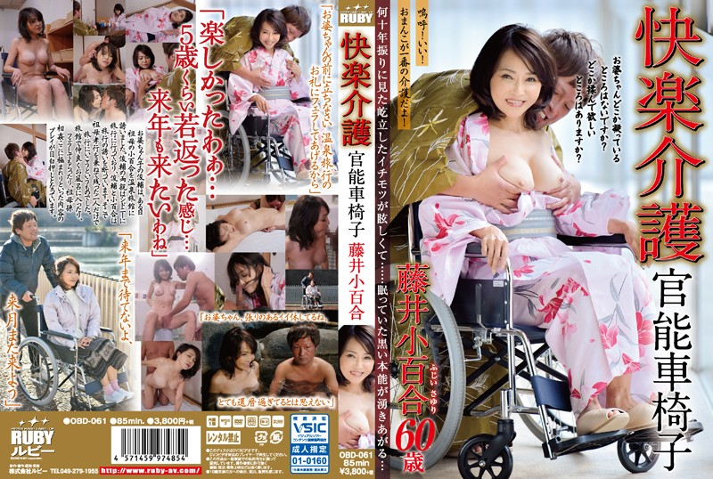 旅館にて、熟女、藤井小百合出演の介護無料動画像。快楽介護 官能車椅子 藤井小百合