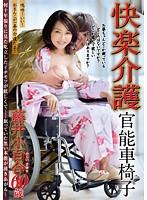 快楽介護 官能車椅子 藤井小百合 ダウンロード