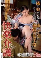 (obd00062)[OBD-062] 快楽介護 中島洋子 ダウンロード