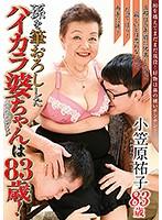 孫を筆おろししたハイカラ婆ちゃんは83歳! 小笠原祐子 ダウンロード