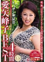 オバサン列伝III 愛矢峰子BEST4時間