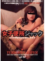 (odd008)[ODD-008] 女子便所ジャック ★テロリストレイパー★ ダウンロード