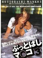(odd014)[ODD-014] ぶっとばしマ○コ3 麻生岬 ダウンロード