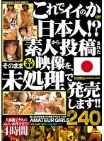これでイイのか日本人!?素人から投稿された映像を、そのまま未処理で発売します!! ダウンロード