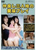 仲良し三人娘の糞尿プレイ