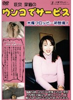 萩奈菜摘のウンコでサービス ダウンロード
