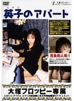英子のアパート ダウンロード