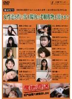 (odv90)[ODV-090] 女性達が作り出す腸内の老腐敗物を頂きます ダウンロード