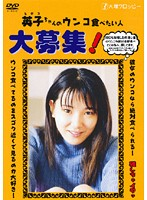 (odv100)[ODV-100] 英子ちゃんのウンコ食べたい人大募集! ダウンロード