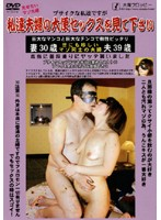 (odv106)[ODV-106] 私達夫婦の大便セックスを見て下さい ダウンロード