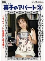 英子のアパート 3