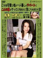 (odv112)[ODV-112] こんな可愛い娘が一人暮らしのアパートでこんな事やっているなんて信じられません 2 ダウンロード