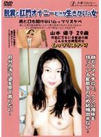 (odv124)[ODV-124] 脱糞と肛門オナニーだけが生きがいの女 ダウンロード