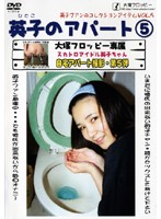 英子のアパート 5