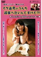 現役バスガイド 鳥谷ひかる イケ面男のうんち超食べたいんですけど?! ダウンロード