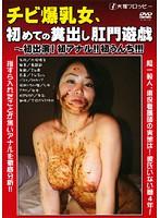チビ爆乳女、初めての糞出し肛門遊戯〜初出演!初アナル!!初うんち!!! ダウンロード