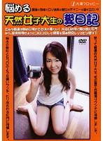(odv240)[ODV-240] 悩める天然女子大生の糞日記 ダウンロード