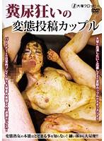 (odv00272)[ODV-272] 糞尿狂いの変態投稿カップル ダウンロード