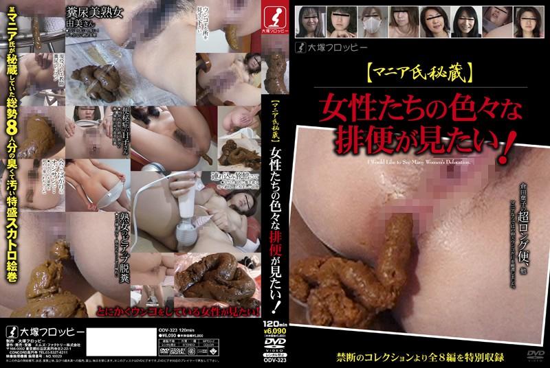 [ODV-323] 【マニア氏秘蔵】女性たちの色々な排便が見たい!