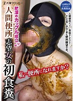 肥溜めカップル成立 人間便所志望女の初食糞 宮崎美由 ダウンロード