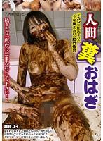 人間糞おはぎ 元カレに仕込まれた全身糞まみれの肛門性交 舞咲ユイ ダウンロード
