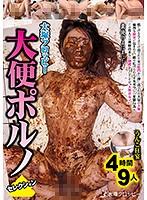 (odv00413)[ODV-413] 大塚フロッピー・大便ポルノセレクション ダウンロード