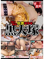 (odv00415)[ODV-415] 強制略奪脱糞映像集 黒大塚 ダウンロード