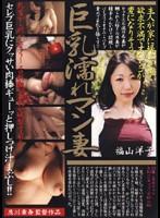 巨乳濡れマン妻 福山洋子