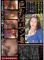 (oec008)[OEC-008] 巨乳濡れマン妻 澤よし乃 ダウンロード