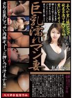 (oec010)[OEC-010] 巨乳濡れマン妻 朝木めい ダウンロード